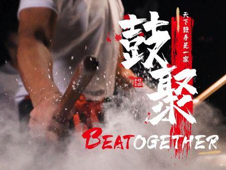 鼓聚 | BEATOGETHER