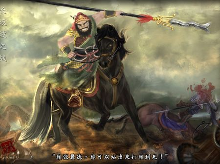 ZhangFei (Three Kingdoms)