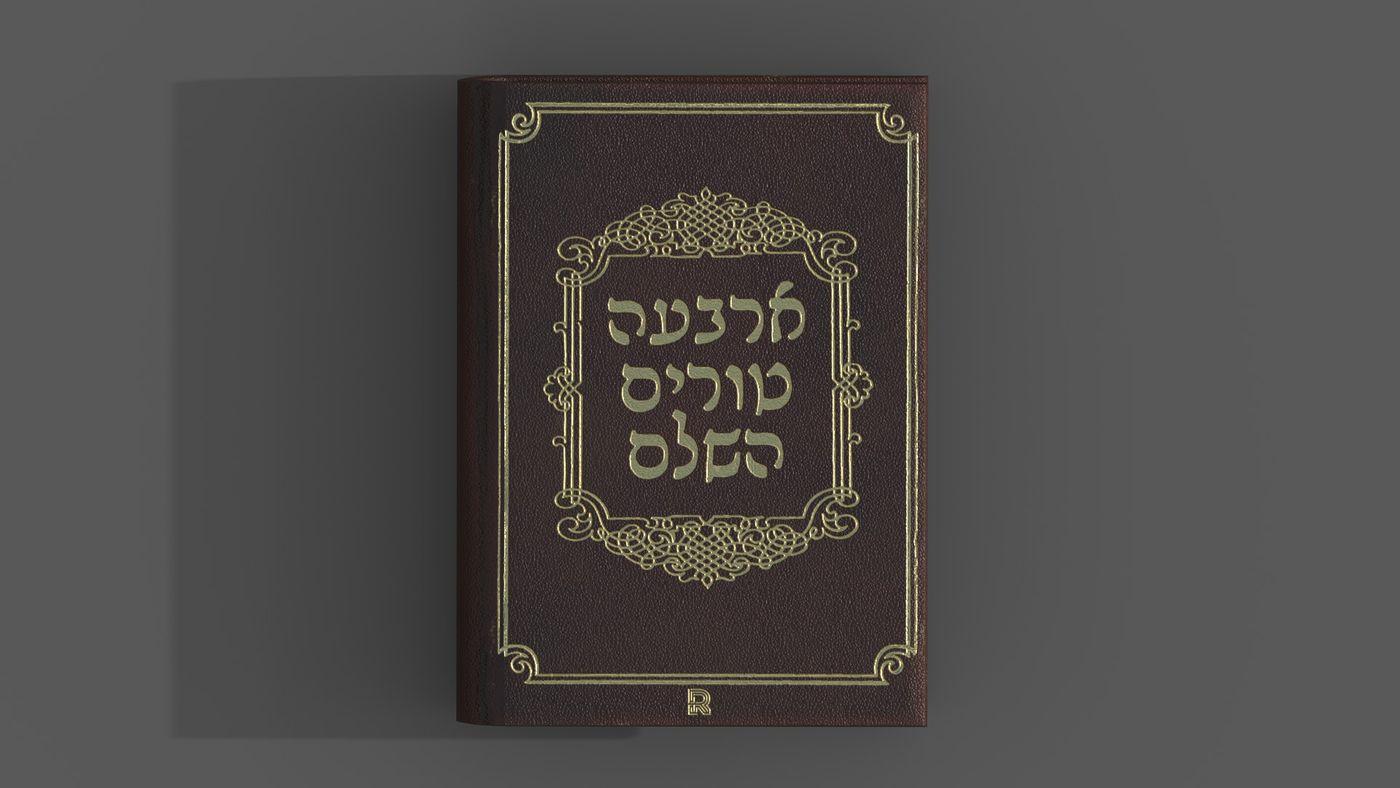 Torah3 Triz173